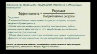 М.Кривелевич, ДВФУ. Экономическая аналитика, планирование и прогнозирование. День 1, ч.1