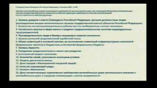 М.Кривелевич, ДВФУ. Экономическая аналитика, планирование и прогнозирование. День 1, ч.2